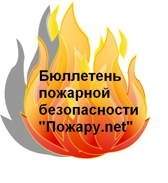 Бюллетень пожарной безопасности